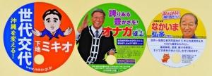 沖縄県選管「うまく作ってる」うちわ型ビラ