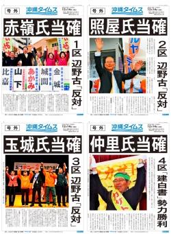 衆院沖縄、辺野古反対の4氏勝利 自民全員比例で復活