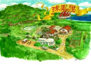 宮崎駿さん「球美の里」描く 久米島町に絵を寄贈