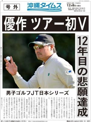<a href='http://viewer.okinawatimes.co.jp/books/viewer/app/P000000427/2013/12/08' target='_blank'>号外</a>
