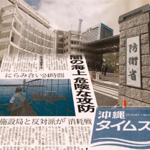 (右上から時計回りに)東京・市谷の防衛省、本紙題字、やぐらの上から辺野古の海上をルポした本紙記事、現沖縄防衛局のコラージュ