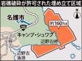 辺野古新基地 岩礁破砕許可を決定 県、防衛局通知へ