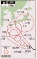 台風18号 大東島地方があす強風域
