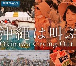 沖縄は叫ぶ