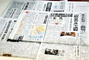 沖縄県と政府との辺野古集中協議の決裂を報じる在京の全国紙とブロック紙の紙面