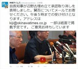 賛否の意見を呼び掛けた沖縄タイムスのツイッター