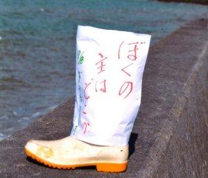 「ぼくの主はどこか」と書かれて置かれた雨靴=名護市源河