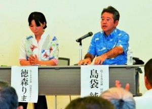 国連での活動を報告する島袋部会長(右)と徳森さん=4日、那覇市職員厚生会厚生会館