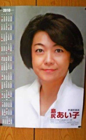 参院選が実施された2010年のカレンダー。希望者への配布を呼び掛けていた(島尻安伊子氏のブログより)