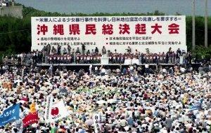 1995年「米軍人による暴行事件に抗議し、地位協定の見直しを求める県民総決起大会」