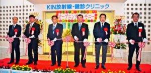 KIN放射線・健診クリニックのオープニングセレモニーでテープカットする仲間一町長(右から3人目)ら=11日、金武町金武・同クリニック