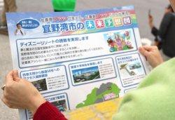 沖縄県宜野湾市長選で現職が配布したディズニーリゾート誘致をうたうチラシ