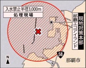 不発弾処理現場と入水禁止区域