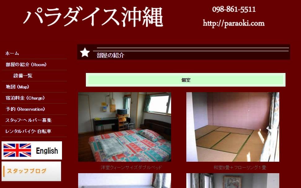 詐欺 -琉球新報 - 沖縄の新聞、地域のニュース