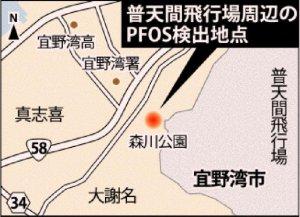 普天間飛行場周辺のPFOS検出地点