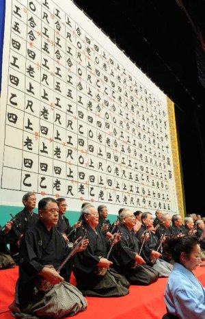 正午の時報に合わせて「かぎやで風」を演奏する出演者=4日午後、読谷村文化センター鳳ホール