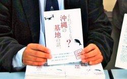 沖縄の米軍基地にまつわるネット上のうわさに反証した冊子「それってどうなの? 沖縄の基地の話。」