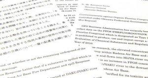 沖縄防衛局が米軍に提出していた県企業局の要請文の英訳などの文書