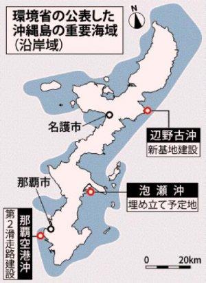 環境省が公表した沖縄諸島の重要海域(沿岸域)