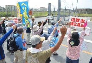 米軍キャンプ・シュワブに向かって新基地建設反対を訴える市民=4日午前、名護市辺野古