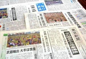 19日の県民大会について報じる在京全国紙、ブロック紙の紙面