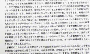 1997年1月の下河辺淳氏の口述記録の一部。在沖海兵隊撤退への期待感がうかがえる