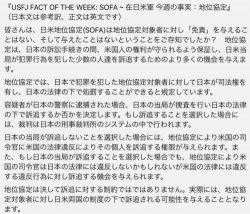 日米地位協定に関する在日米軍司令部のフェイスブックの書き込み
