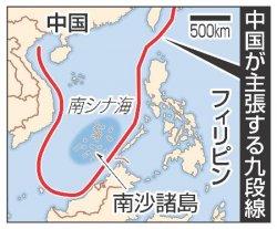 中国が主張する九段線