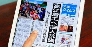 沖縄タイムスの電子新聞アプリの画面
