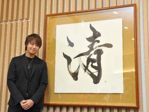 自筆の書を贈ったEXILEのTAKAHIROさん=4日午後、豊見城市・沖縄空手会館