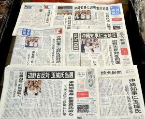 知事選の結果について1面で報じた在京6紙