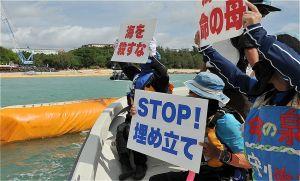 「K1」護岸建設予定地での工事着手に抗議する市民(資料写真)
