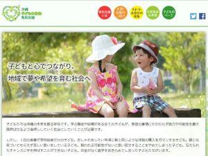 子ども未来県民会議のホームページから