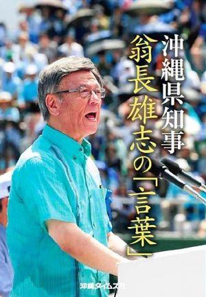「翁長雄志の『言葉』」の表紙