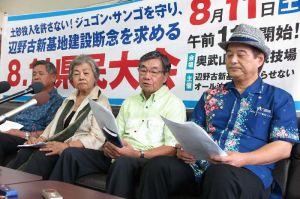8・11県民大会について説明するオール沖縄会議の共同代表ら=31日、沖縄県庁