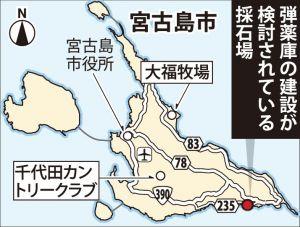 弾薬庫の建設が検討されている採石場
