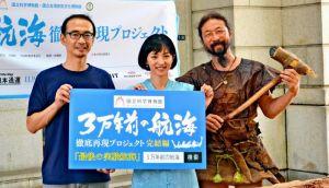 プロジェクトをアピールする満島ひかりさん(中央)ら=31日、東京・上野の国立科学博物館
