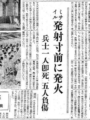 那覇でのミサイル誤射を伝える沖縄タイムスの記事。米側から核弾頭搭載とは伝えられていない(1959年6月20日7面)