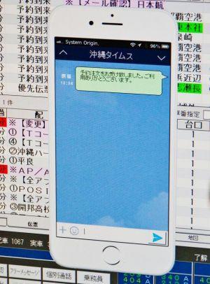 アプリからタクシーを呼ぶと、スマートフォン型の表示が配車センターのオペレーターのパソコン上に表示される=5日、沖東交通配車センター