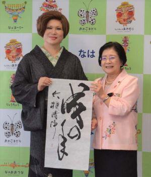 直筆の書「戌の年」を城間幹子市長(右)に贈ったIKKOさん=6日、那覇市役所