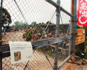 退去期限を迎え、新たなに沖縄防衛局がフェンスに張った警告文=1日、沖縄市大工廻