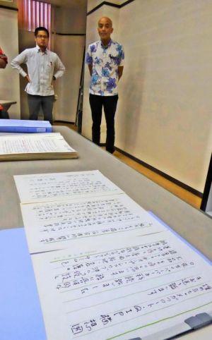 31日から一般公開される「梶山書簡」など、下河辺淳氏の資料=南風原町の県公文書館