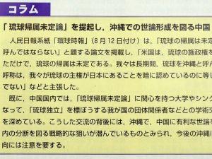県内の研究者を「琉球独立勢力」と指摘し、中国との学術交流について記述した公安調査庁の報告書
