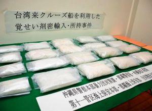 台湾人による覚醒剤密輸事件で、那覇署が東京に逃走した男から押収した覚醒剤10・6キロ=那覇署