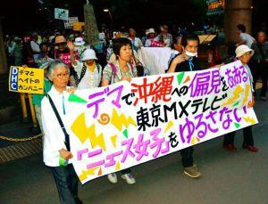 「ニュース女子」の制作会社に抗議し、デモ行進した市民ら=22日、東京都千代田区