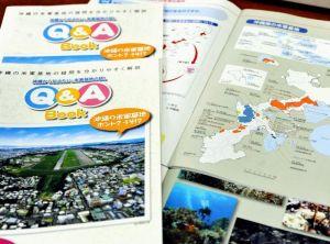 県が作成した基地問題の誤解を解説する冊子