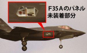 着陸するアクセスパネル未装着のステルス戦闘機F35A=30日午前10時半ごろ、北谷町砂辺から撮影(読者提供、一部を加工)