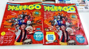 沖縄市観光振興課が作成した「観光ガイドブック2016 沖縄市GO」。完全版(左)とダイジェスト版(右)