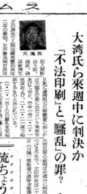 ポスターの「不法印刷」などの容疑で逮捕した党員の裁判について紹介する1954年10月24日付の本紙記事