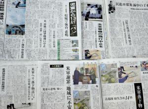 米軍ヘリ窓落下事故を伝える14日朝刊の在京各紙の紙面